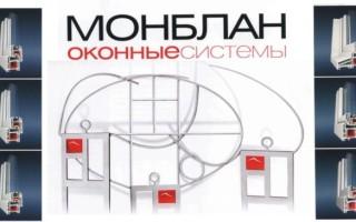 Знакомство с окнами «Монблан»: отзывы и технические характеристики