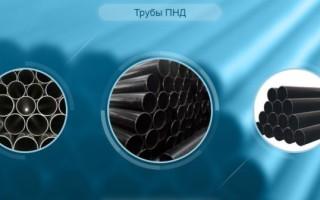 Трубы ПНД: что это такое, где они применяются?